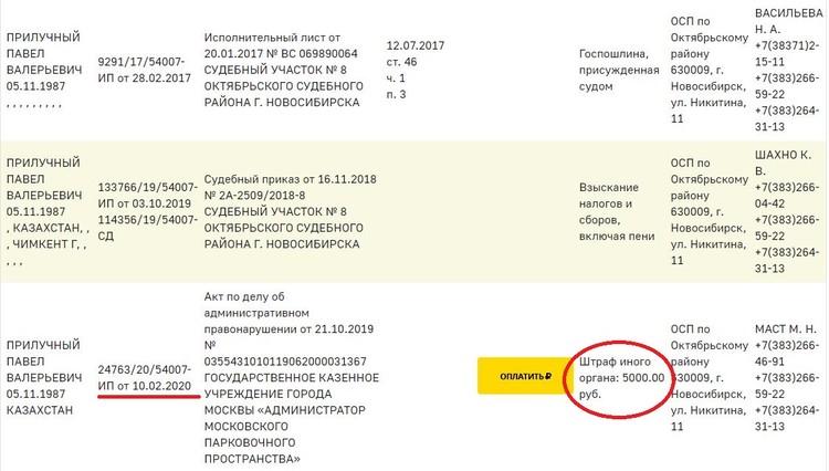 Долг Прилучного в базе приставов. Фото: r54.fssprus.ru.