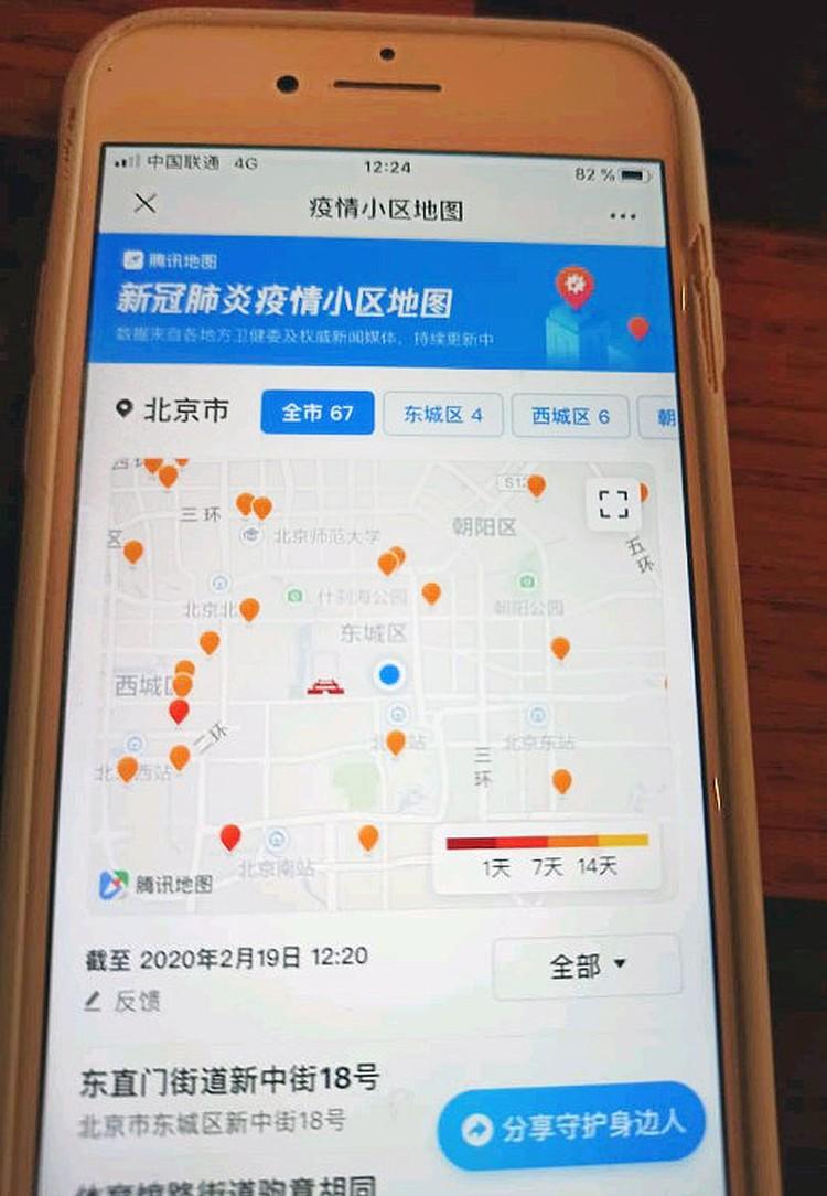 Избегать контакта с больными китайцам помогает мобильное приложение.