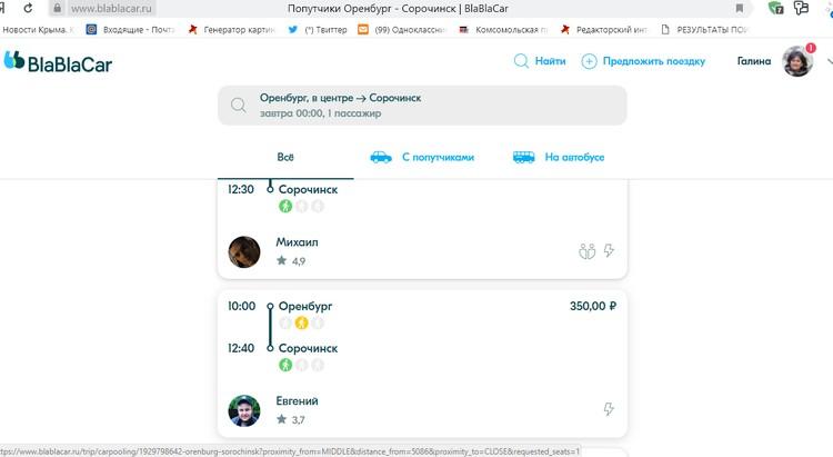 В Оренбургской области сервисом можно пользоваться. Фото: скриншот сайта BlaBlaCar