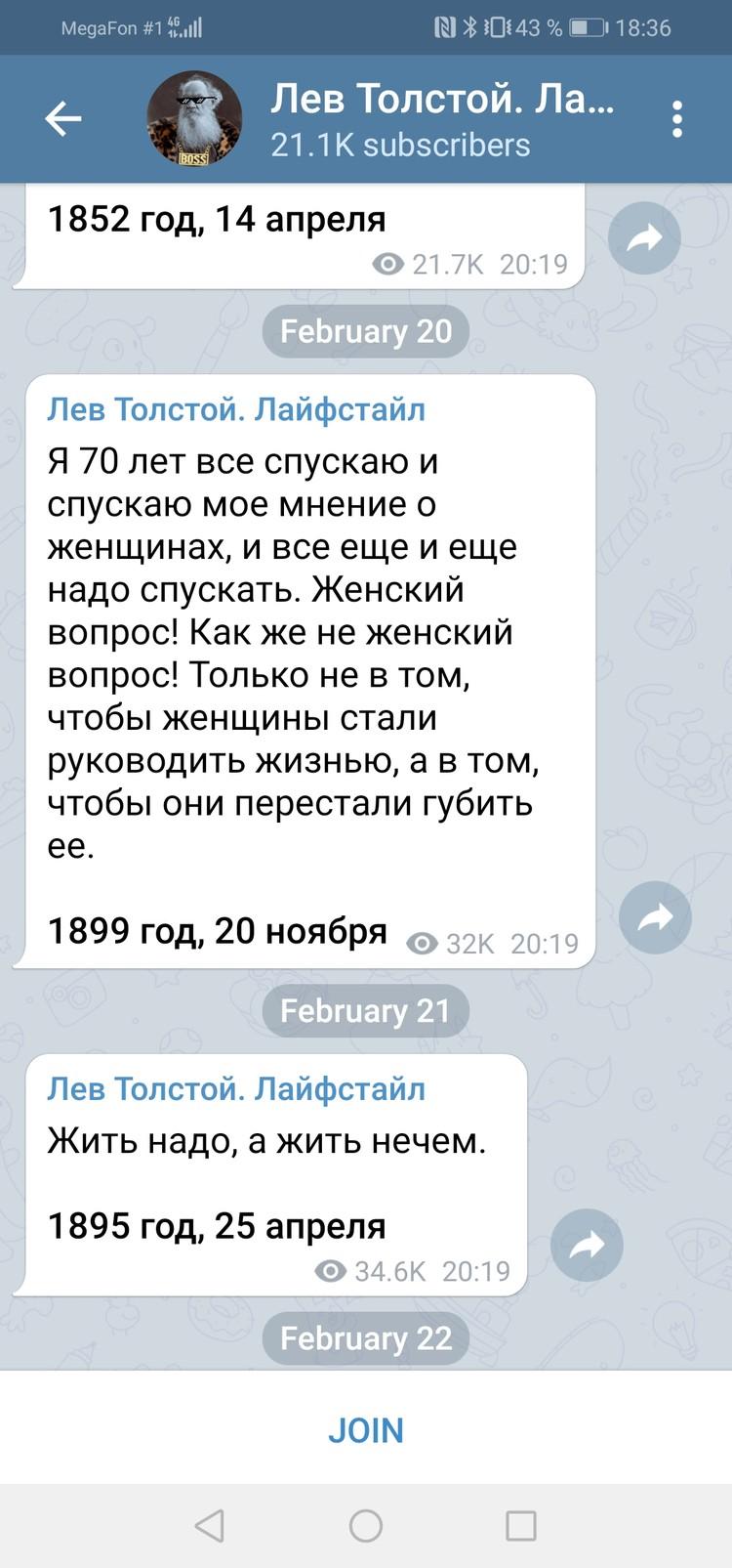 Лев Толстой охотно общается с фолловерами