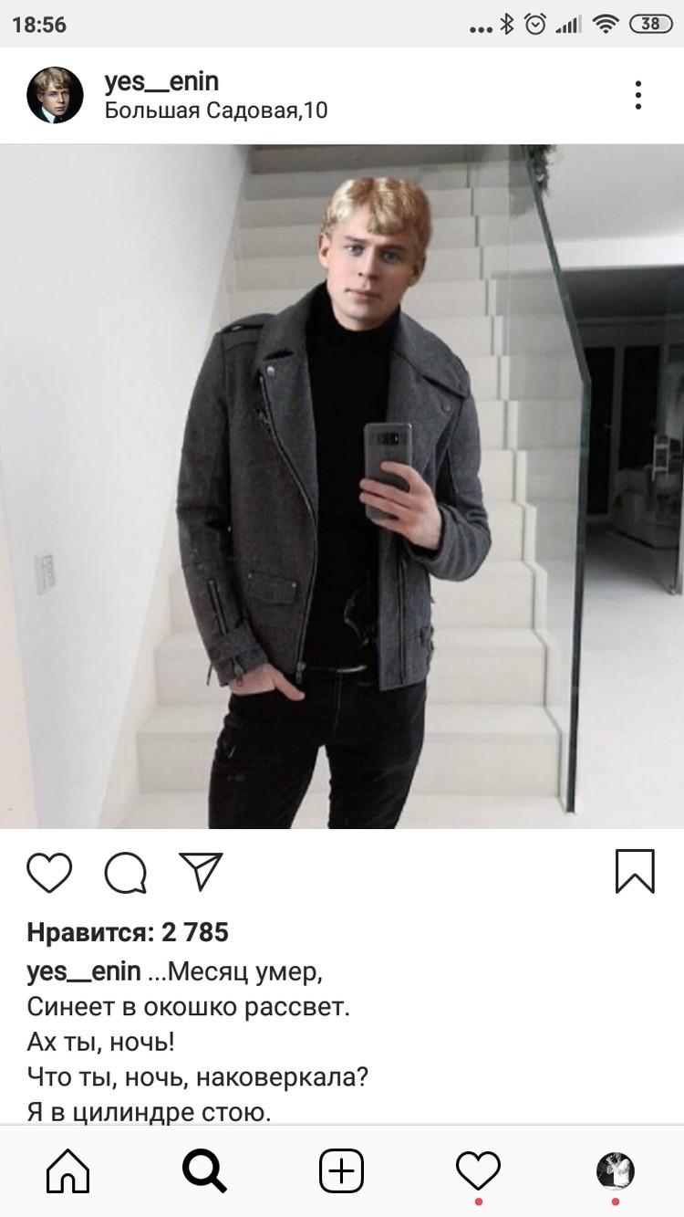 Авторы блога Есенина уверены, что он отлично бы смотрелся в 21 веке