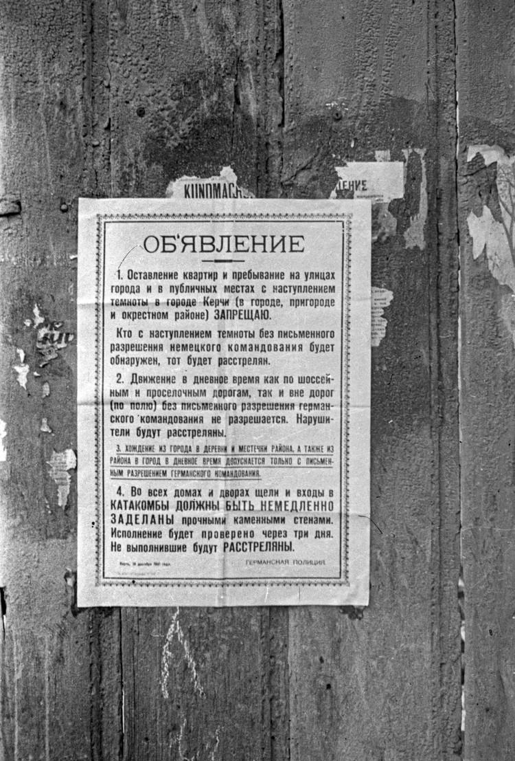 Объявление на воротах времен фашистской оккупации. Керчь, январь 1942 года. Фото Е.Халдей ВКИКМЗ