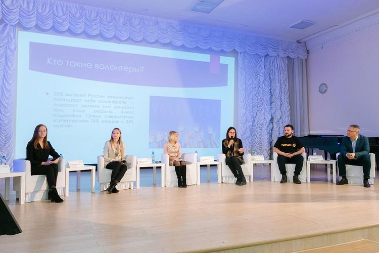Участники панельной дискуссии обсудили тренды и вызовы волонтерского движения.