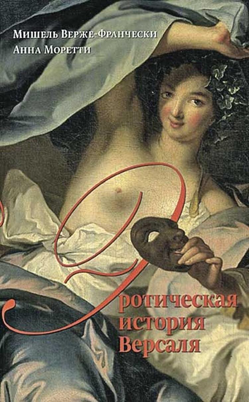 «Эротическая история Версаля».