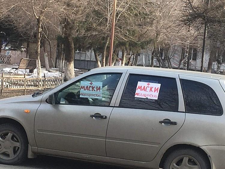 Масками торгуют прямо с машины возле городской больницы Челябинска. Фото: vk.com/«Регион-74 | Челябинск»