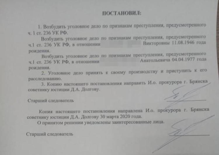 """Теперь на горожан завели уголовное дело. Фото: телеканал """"Городской"""""""