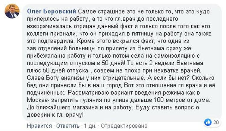 Олег Боровский рассказал, что во время «разбора полетов», в саянской больнице вскрылся еще один факт нарушения самоизоляции.