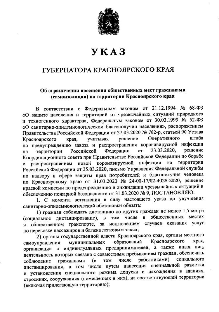 Указ губернатора Красноярского края. Стр. 1