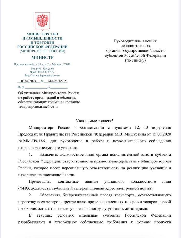 Министерство промышленности и торговли РФ разослало в регионы страны письмо с разъяснениями