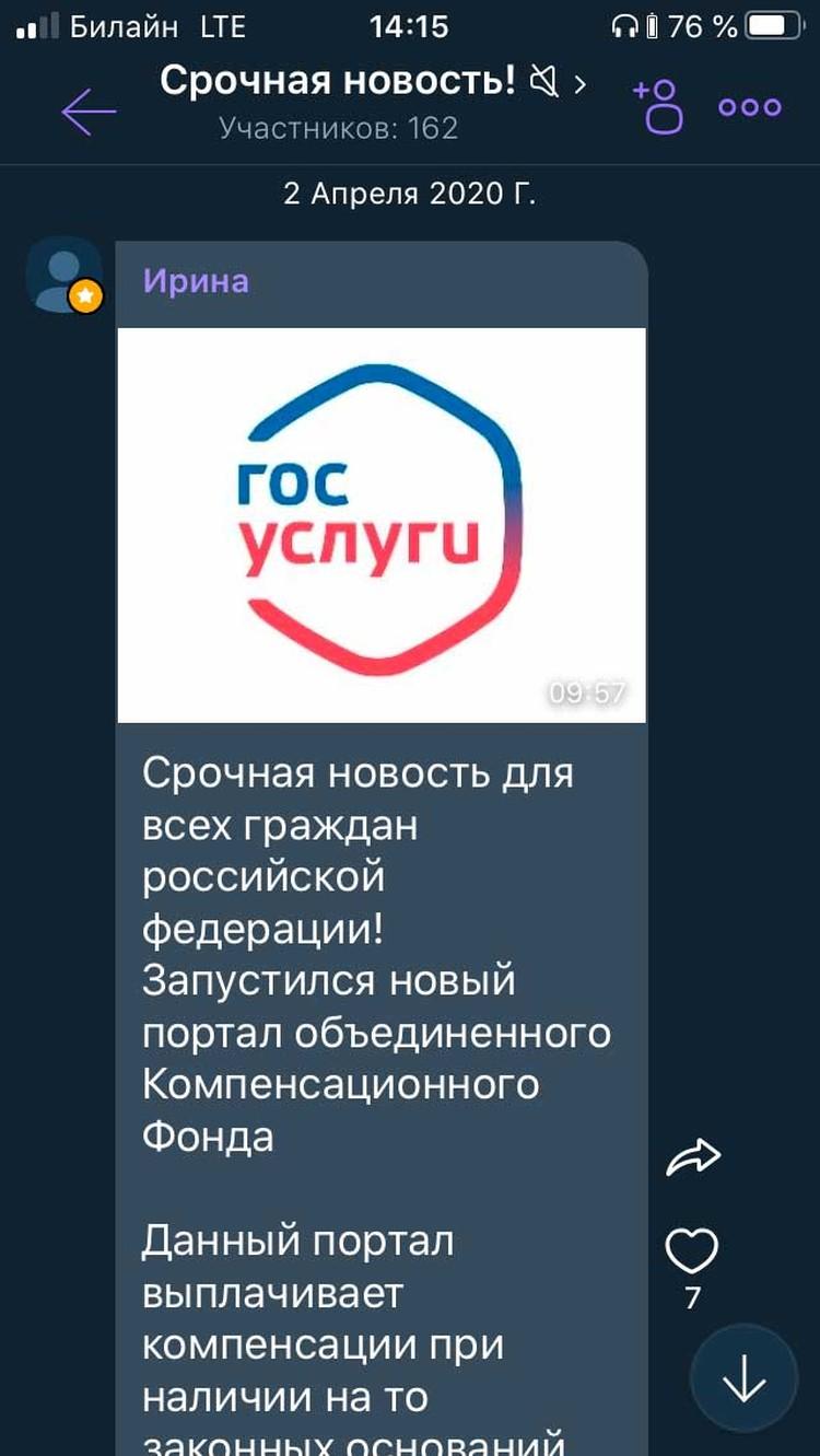 """Срочная новость от """"Госуслуг""""."""