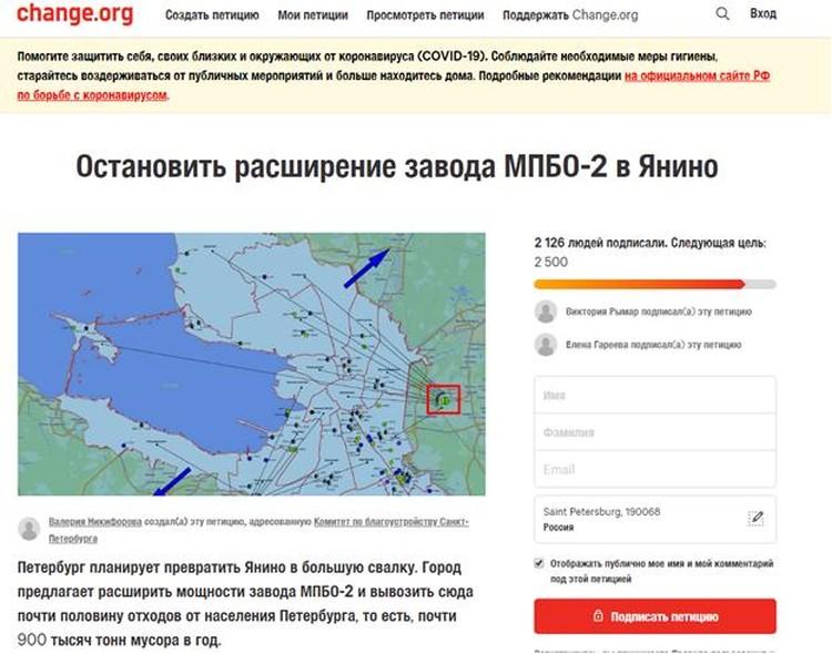 Активисты создали петицию. Фото: скриншот.