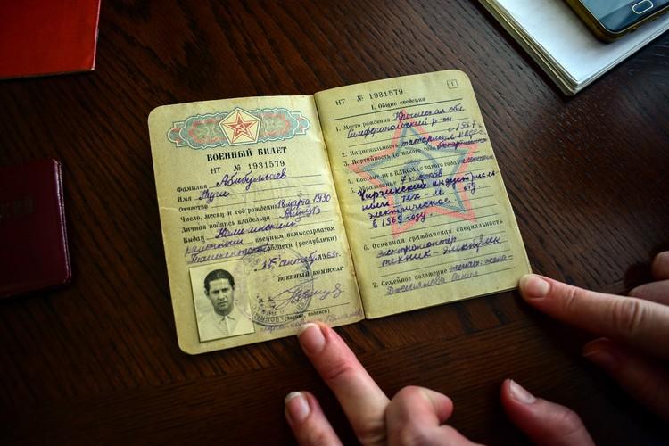 В военном билете Нури сделали младше на один год, но исправлять уже никто не стал