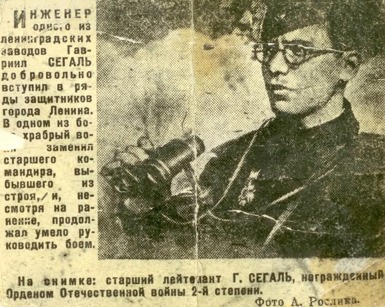 Сын бережно хранит копию вырезки из военного номера «Ленинградской правды» с фотографией отца. Фото: Из семейного архива