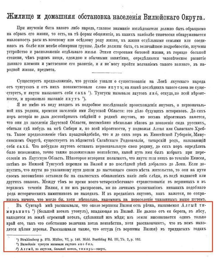 Записки известного исследователя 19 века Ричарда Маака