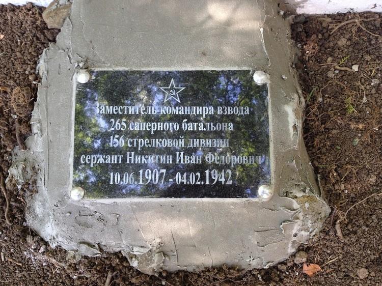 "Поисковики из отряда ""Азимут"" установили мемориальную доску на месте гибели Ивана Никитина"