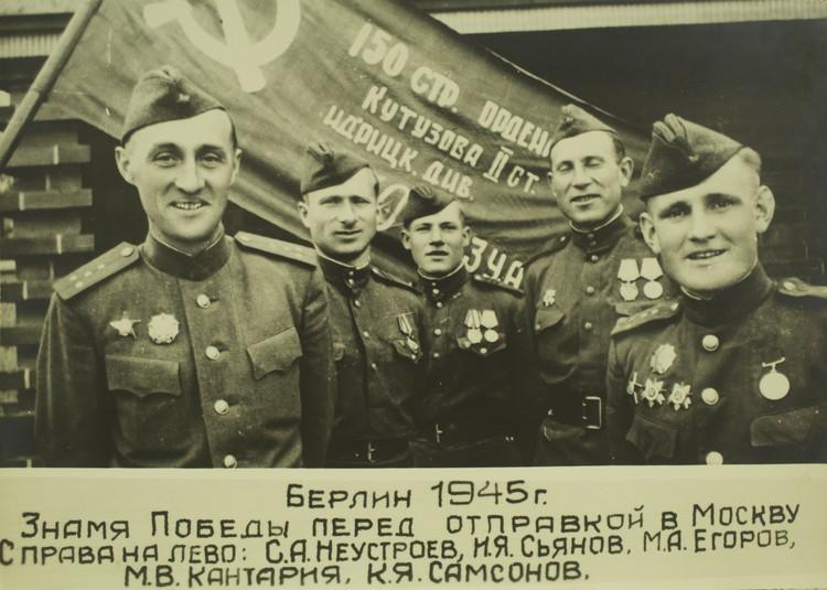 1945 год. Перед отправкой Знамени Победы в Москву из Берлина