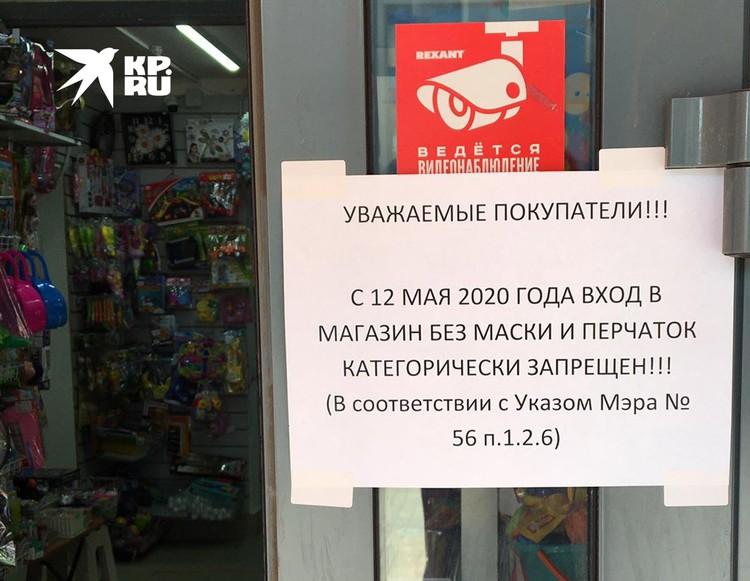 Объявление у входа в магазин в столичном районе Северный.