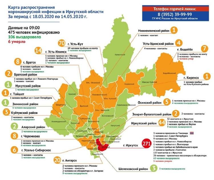 Карта распространения коронавируса в Иркутской области на 14 мая. Фото: предоставлено Правительством Иркутской области