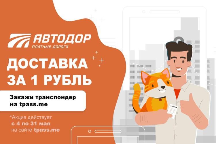 До 31 мая доставка транспондера «до двери» всего за 1 рубль Фото: ООО «Автодор – Платные Дороги»