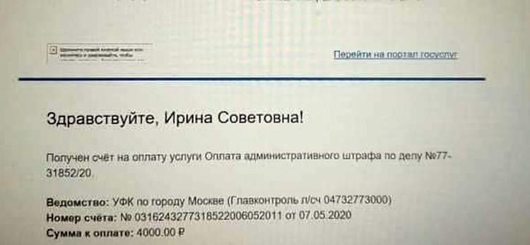 В качестве доказательства Ирина представляет снимок уведомления о штрафе с портала госуслуг
