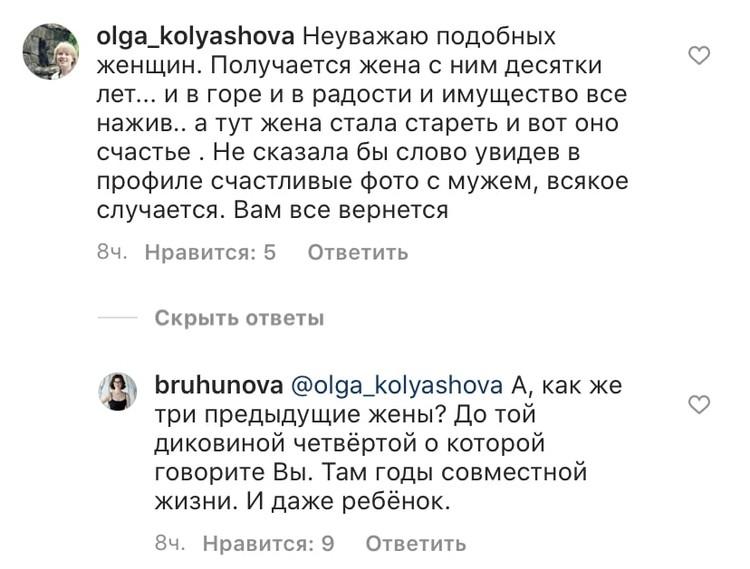 Татьяна Брухунова не сдержалась и оставила в Инстаграме эмоциональный комментарий.
