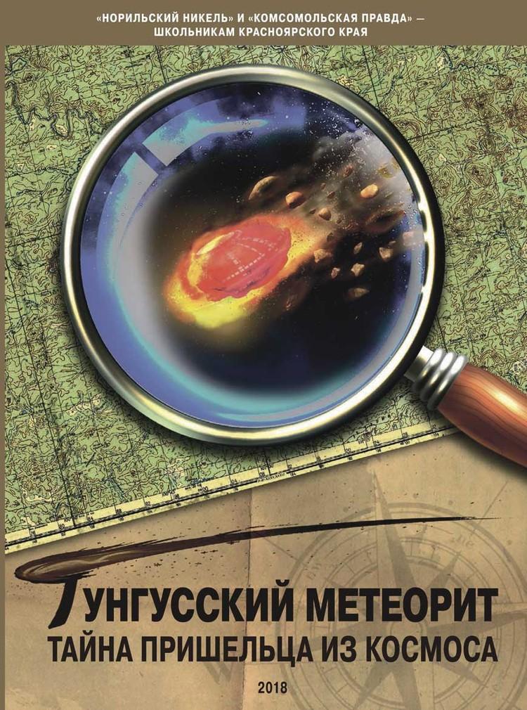 Обложка книги, написанной на основе совместной экспедиции «КП», «Норникеля» и Русского географического общества.