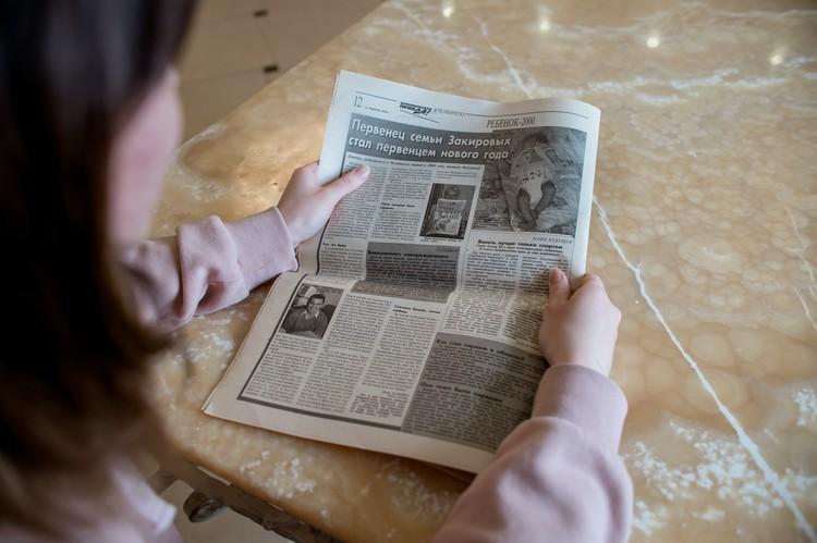 Газету со статьей об Ангелине Закировы бережно хранят.