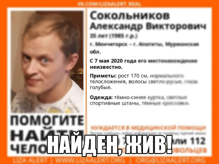 Найти Александра помогли ориентировки. Фото: vk.com/la_murmansk