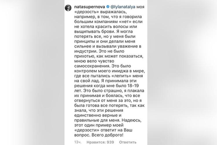 Наталья Водянова рассказала о своем самом дерзком поступке.