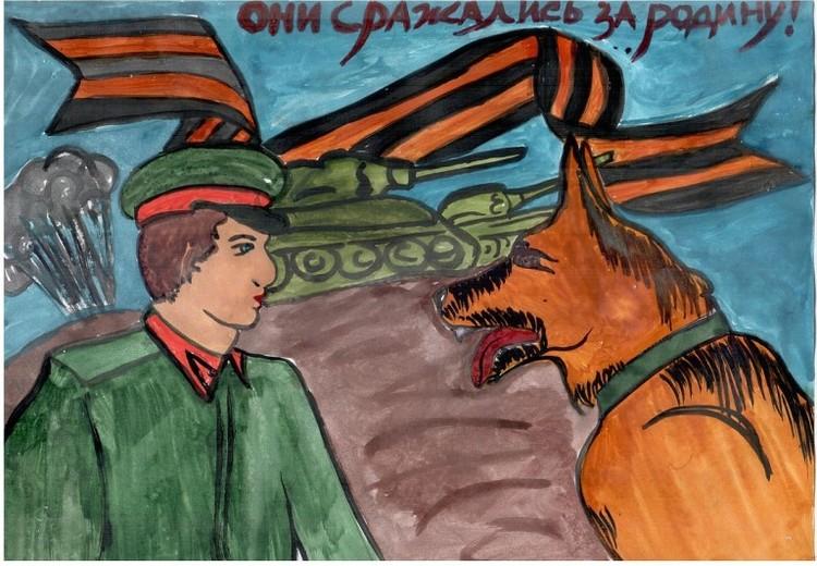 Рисунок назвала «Пес и солдат».