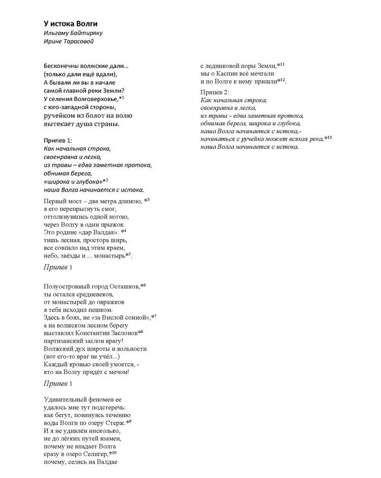 Поэтический атлас России начинается с тверского региона, а точнее с истока Волги. Фото: из архива Владимира Ежова