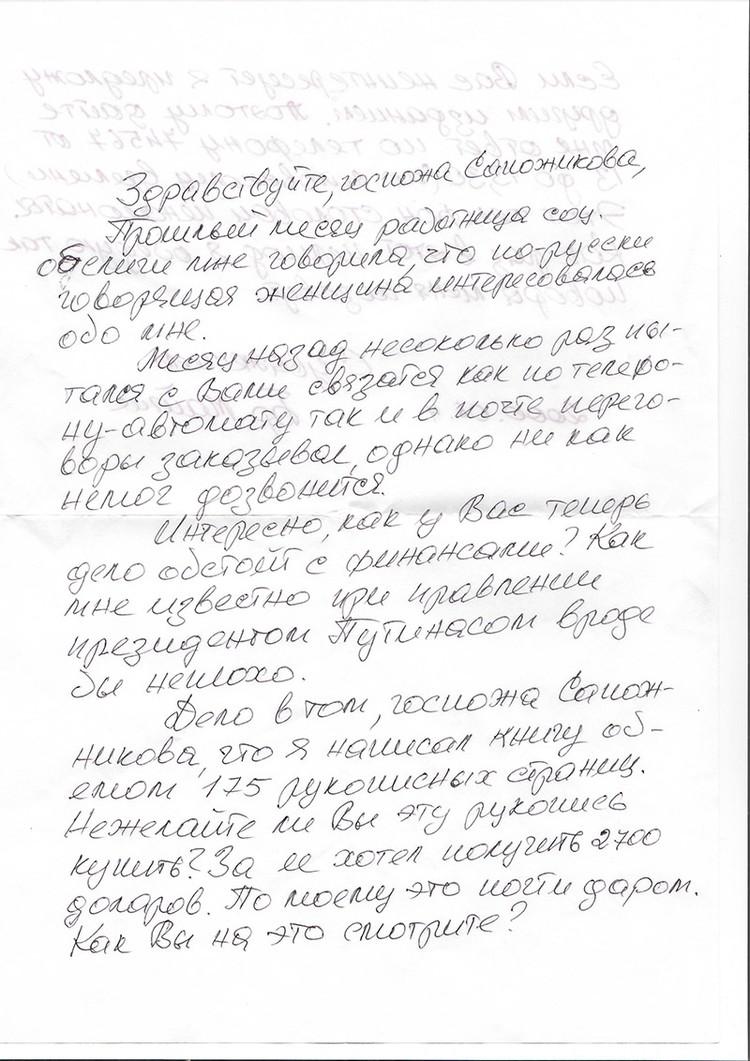 Письмо Майгиса.