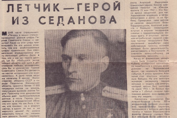 Одна из немногочисленных статей об Анатолии Шаманском.