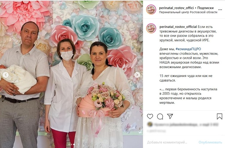 С доктором, которая помогла малышке родиться на свет. Фото: instagram perinatal_rostov_official
