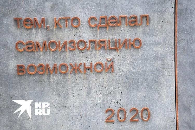 Особенной инсталляцию сделала памятная табличка