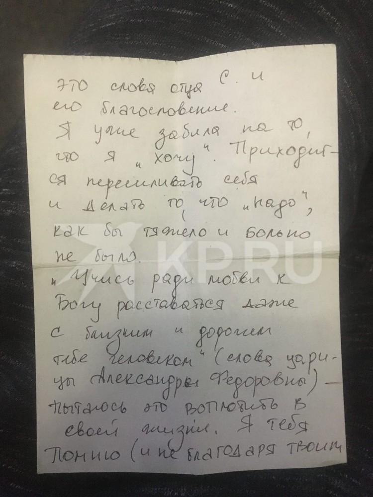 Письмо, отправленное Александру подругой, которую увезли в скиты.
