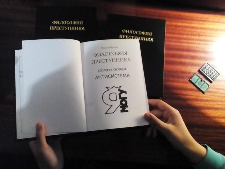 Еще интересный факт: несколько лет назад Максим издал книгу «Философия преступника».