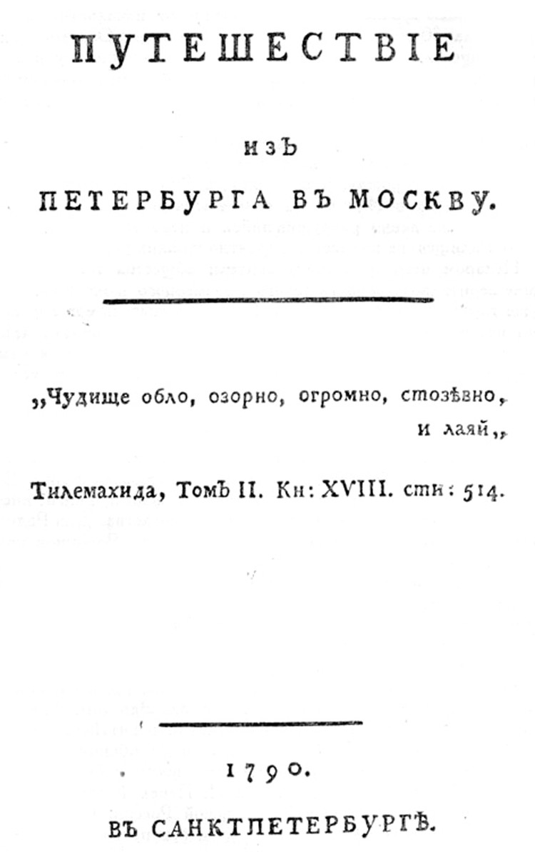 """Обложка книги """"Путешествие из Петербурга в Москву"""", 1790 год."""