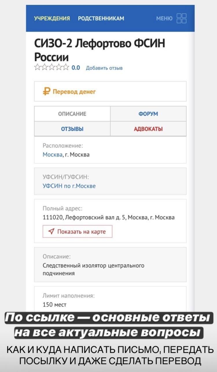 """Пообщаться с Фургалом можно только через жестко цензурированную систему """"ФСИН-письмо""""."""