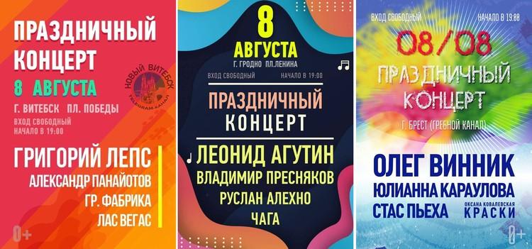 Такие афишы появились в соцсетях 5 августа. Фото: Фейсбук Голос Олег (VOiceNetBrest)