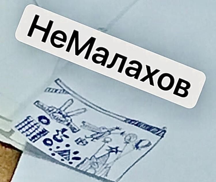 """Рисунок Михаила Ефремова - решетка, пирамида, кремль и заяц-злодей. Фото: группа в соцсетях """"НеМалахов""""."""