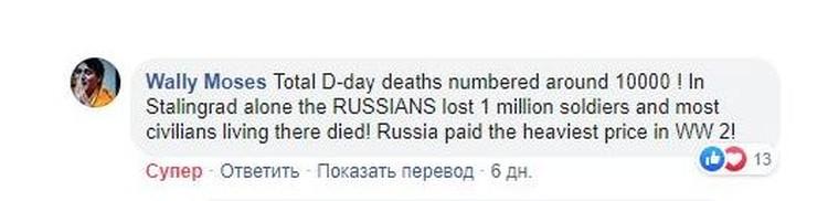 Мнение канадского читателя: «В День Победы погибло 10 000 человек. В одном Сталинграде русские потеряли около миллиона солдат, и почти все мирные жители погибли. Россия заплатила самую большую цену во Второй мировой».