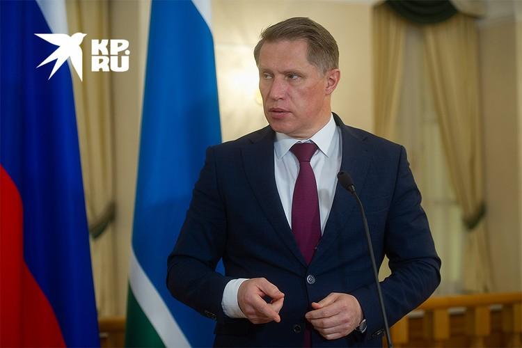 Глава Минздрава Михаил Мурашко.