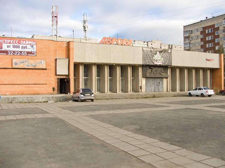 Кинотеатр «Аврора» предлагают передать бизнесу, чтобы сделать там зону досуга.