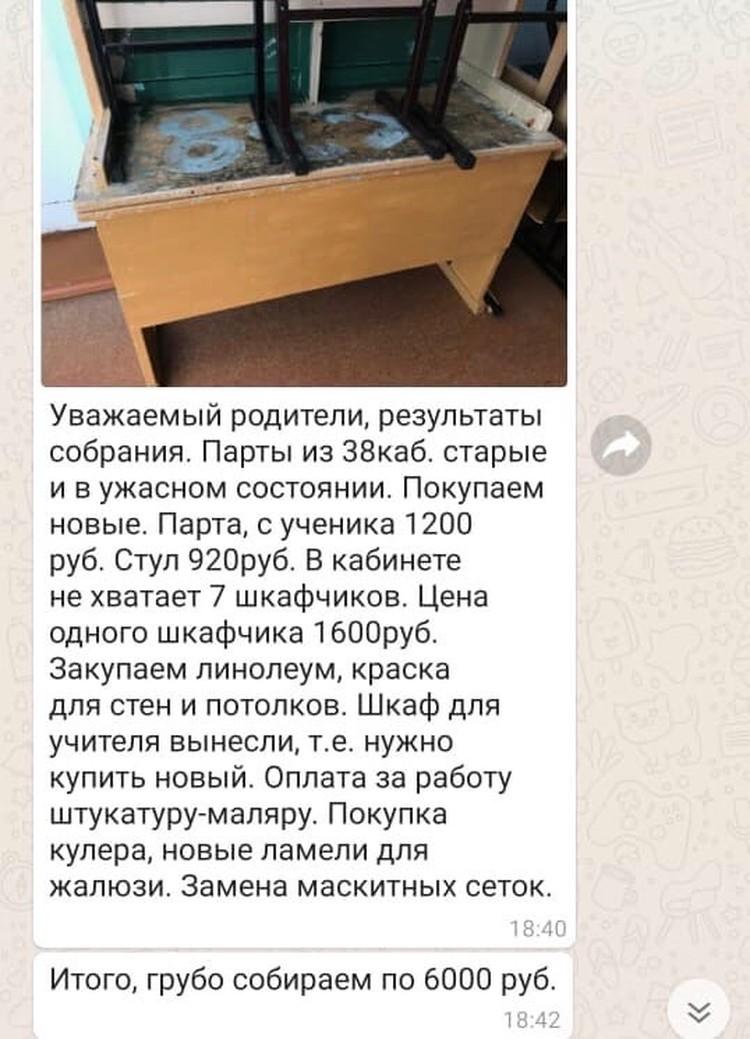 Иногда и мебель за счет мам и пап. Фото: Предоставлено Анной Тажеевой.