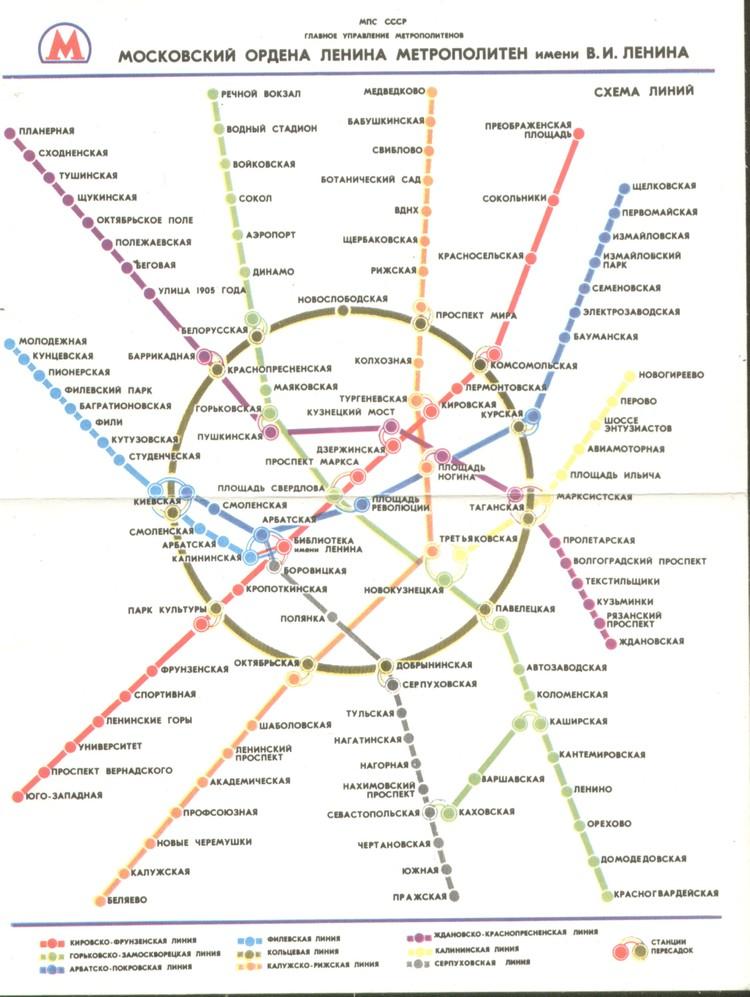 На карте в 1983 году появляется Серпуховская линия с восемью станциями — от «Серпуховской» до «Южной», а в 1985 году появляется и станция от чехословацких метростроевцев «Пражская». Фото: предоставлено Московским метрополитеном