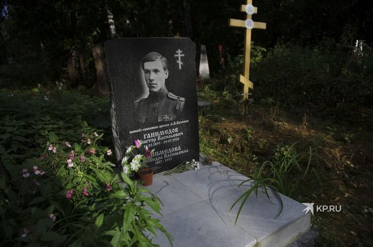 Виктор Ганимедов, штабс-капитан армии Колчака.