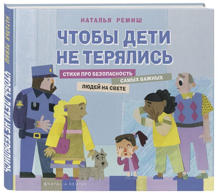 «Чтобы дети не терялись». Наталья Ремиш