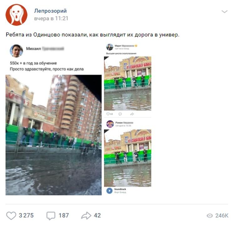 Фотографии студентов быстро разошлись по социальным сетям