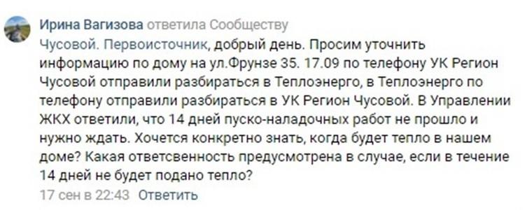 Вопрос жительницы Чусового.